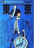 Tokyo Babylon, Vol. 5 (Japanese Edition)