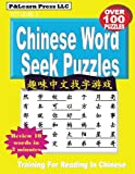 Chinese Word Seek Puzzles: YCT Level 2 (P&Learn Chinese Serial) (Volume 2) (Chinese Edition)
