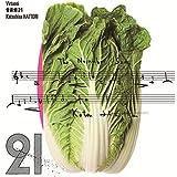 音楽畑21-Virtuosi-