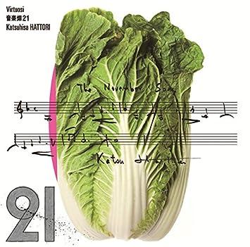 [Audio CD] (20) 音楽畑 【送料無料】 d'habitude~いつもの様に~ Comme USED 服部克久