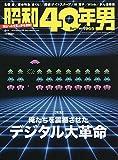 昭和40年男 2019年4月号 [雑誌]