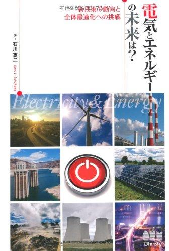 電気とエネルギーの未来は?−新技術の動向と全体最適化への挑戦−
