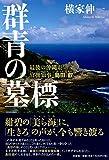 群青の墓標 最後の沖縄県官撰知事・島田 叡