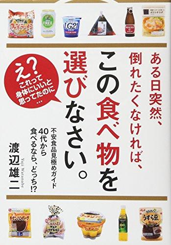 40代から食べるなら、どっち!? (Sanctuary books)