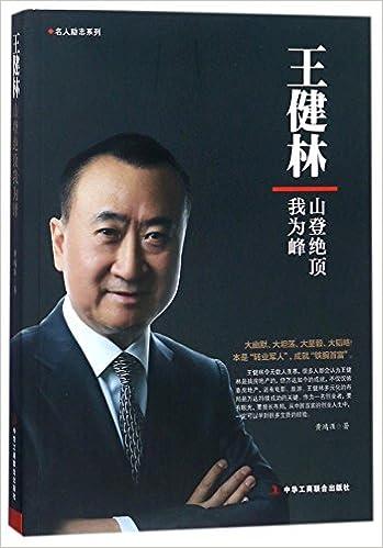 Amazon in: Buy Biography of Wang Jianlin Book Online at Low