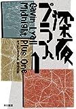 深夜プラス1 (ハヤカワ・ミステリ文庫 (HM 18‐1))