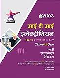 ITI Electrician Year II (Hindi)