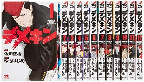 デメキン コミック 1-12巻セット (ヤングチャンピオンコミックス)