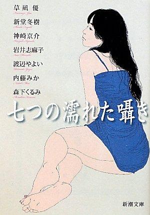 七つの濡れた囁き (新潮文庫)