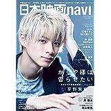 日本映画 navi Vol.94
