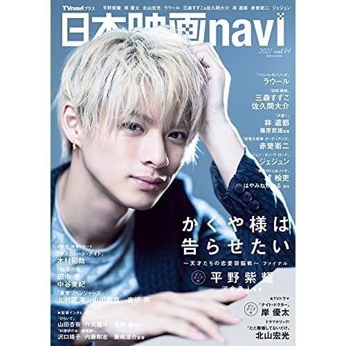 日本映画 navi Vol.94 表紙画像