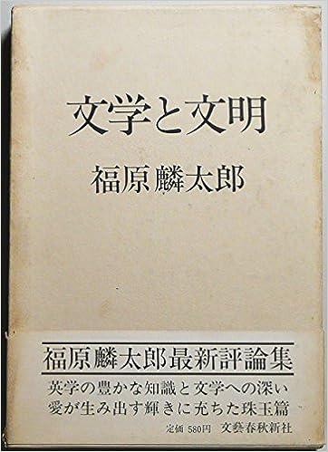 文学と文明 (1965年)   福原 麟...