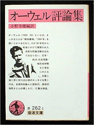 オーウェル評論集 (岩波文庫 赤 262-1) | ジョージ・オーウェル ...