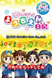 Akogare Girls Collection: Lovely Youchien Nikki [Japan Import]