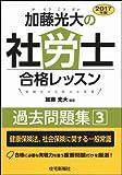 2017年版 加藤光大の社労士合格レッスン 過去問題集3 (加藤光大社労士合格レッスンシリーズ)