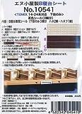 エヌ小屋(エヌゴヤ) エヌ小屋(イメージングラボ浜松) B寝台座席表現シート (TOMIX 14系・24系対応 下段のみ) 茶色シール (3輛分)