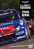 WRC世界ラリー選手権2006 総集編 [DVD]