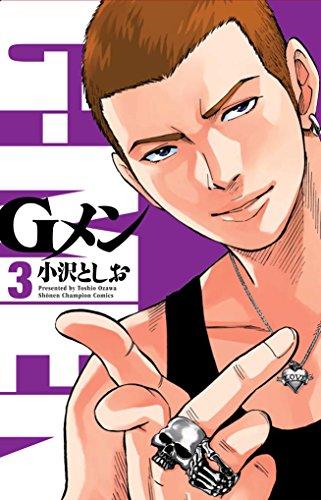 Gメン 3 (少年チャンピオン・コミックス)