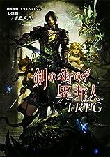 剣の街の異邦人 TRPG