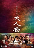 [DVD]流星剣侠伝 大人物 DVD-BOX