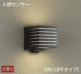 DAIKO 人感センサー付 LEDアウトドアライト(ランプ付) DWP39661Y B01M66J0TX
