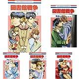 図書館戦争 LOVE&WAR 別冊編 1-7巻 新品セット (クーポン「BOOKSET」入力で+3%ポイント)