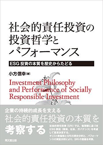 小方信幸 (帝京平成大学) 著『社会的責任投資の投資哲学とパフォーマンス』