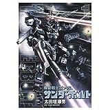 Mobile Suit Gundam Thunderbolt 1 (Big Comics [Special]) (Japanese edition) ISBN-10:4091848109 [2012]