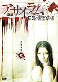 アサイラム 狂気の密室病棟 [DVD]
