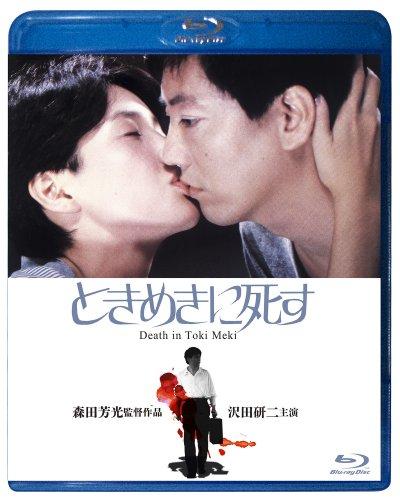 Japanese Movie - Tokimeki Ni Shisu [Japan BD] ACXF-10887