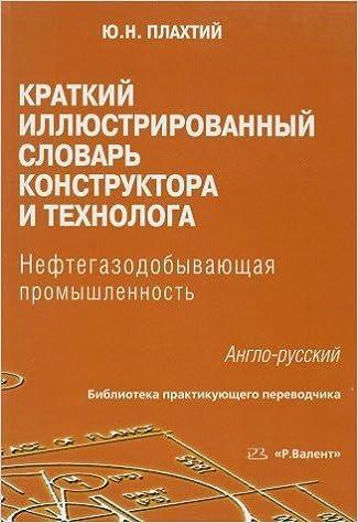 Book Kratkiy illyustrirovannyy slovar konstruktora i tehnologa Neftegazodobyvayuschaya promyshlennost 978-5-93439-329-9
