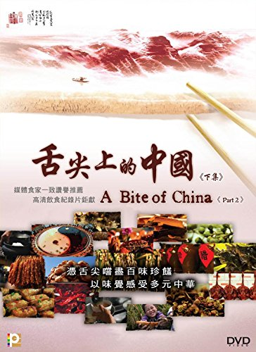 A Bite Of China Part 2 (Region Free DVD) (PAL) (English Language & Subtitled) Chinese Documentary