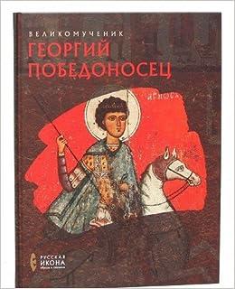Velikomuchenik Georgiy Pobedonosets