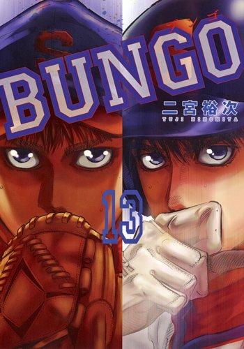 BUNGO─ブンゴ─ 13 (ヤングジャンプコミックス)