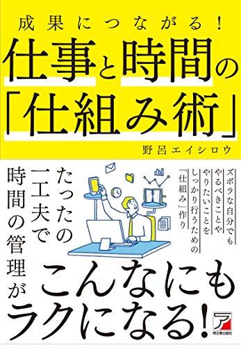 成果につながる!  仕事と時間の「仕組み術」 (Asuka business & language book)