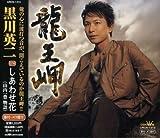 Ryuoumisaki by Kurokawa, Eiji (2005-10-03)