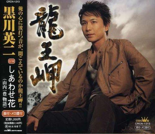 Ryuoumisaki by Eiji Kurokawa (2005-09-20)