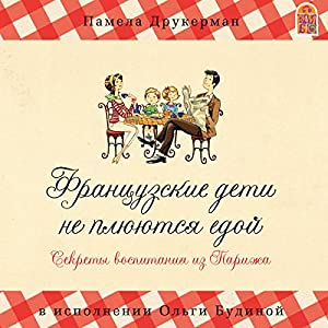 French Children Don't Throw Food Audiobook by Pamela Druckerman Narrated by Olga Budina