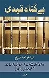 Be-gunah Qaidi (Urdu) — Dahshatgardi ke jhootey muqadmaat mein phasaaye gaye Muslim nau jawanon ki daastaan