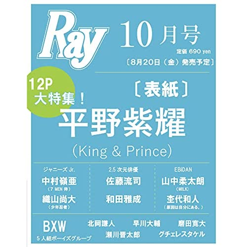 Ray 2021年 10月号 表紙画像