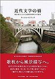 近代文学の橋   ―風景描写における隠喩的解釈の可能性―