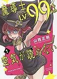 魔導士LV99は空気が読めない 1 (1巻) (ヤングキングコミックス)