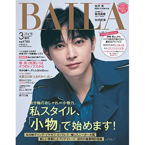 BAILA 2021年 3月号 特別版 表紙画像