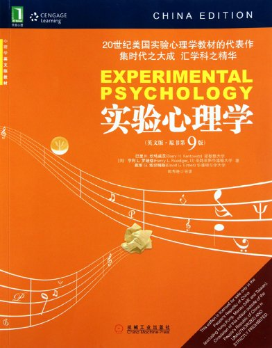 Experimental Psychology-English-Ninth Version of the Original (Chinese Edition)
