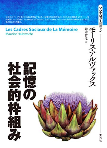 記憶の社会的枠組み (ソシオロジー選書)