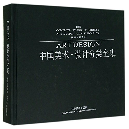 (The Complete Works of Chinese Art Design Classification (Auspicious Paper Cut))