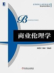 商业伦理学 (高等院校工商管理系列精品规划教材) (Chinese Edition)