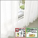 夜も透けにくいミラーレース UVカット ミラーカーテン 1組2枚入り 幅100cm×丈108cmの2枚組