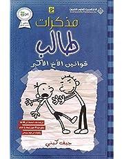 مذكرات طالب - قوانين الاخ الاكبر2