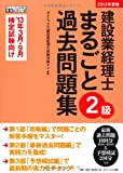 建設業経理士2級まるごと過去問題集〈2013年度版〉 (ダイエックス出版の完全シリーズ)